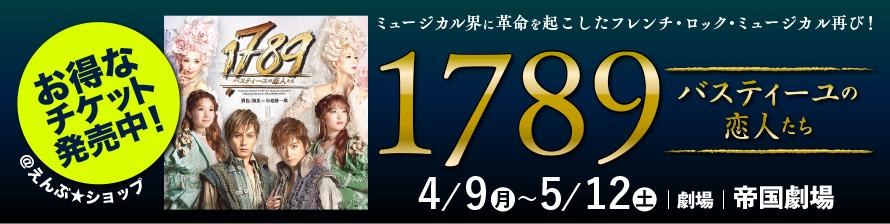 帝劇ミュージカル『1789』