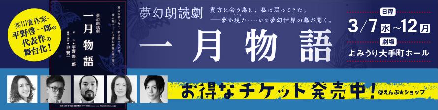 水夏希・彩吹真央出演。夢幻朗読劇『一月物語』