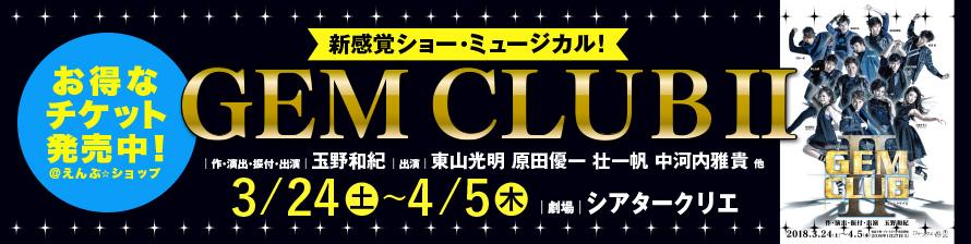 『GEM CLUB II』お得なチケット販売中