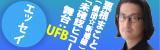 粟根まことのエッセイ「未確認ヒコー舞台:UFB」