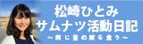 松崎ひとみサムナツ活動日記