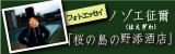 ノゾエ征爾のフォトエッセー「桜の島の野添酒店」