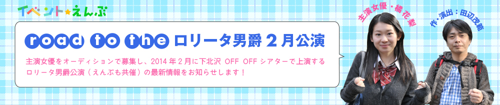 road to the ロリータ男爵2月公演 width=