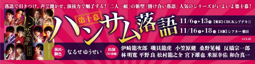 『ハンサム落語第十幕』