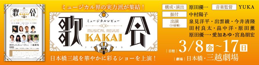 ミュージカルレビューKAKAI歌会2019