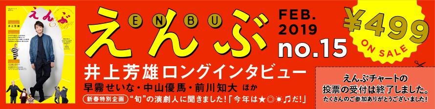 えんぶ最新号