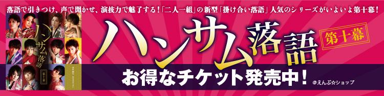 えんぶ☆ショップ『ハンサム落語 第十幕』お得なチケット販売中!